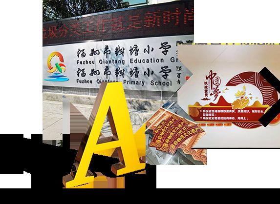 福州广告公司,福州广告设计,广告喷绘