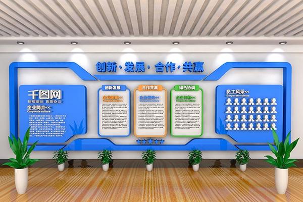 企业形象背景墙